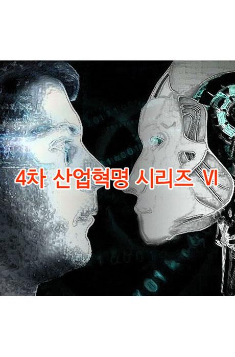 EBS 4차 산업혁명 시리즈 6 [주문제작상품]