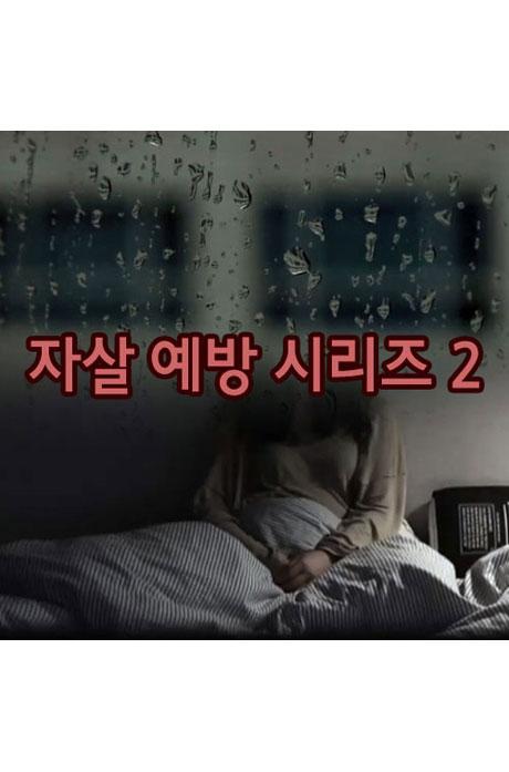 EBS 자살 예방 시리즈 2 [주문제작상품]