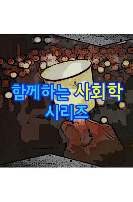 EBS 함께하는 사회학 시리즈 [주문제작상품]