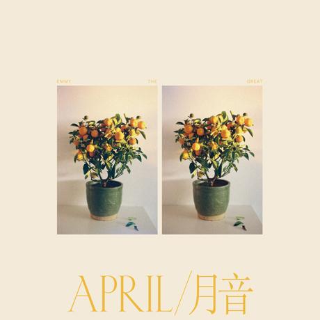 APRIL/月音