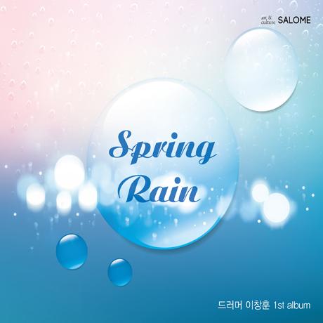 SPRING RAIN [늦은 비]
