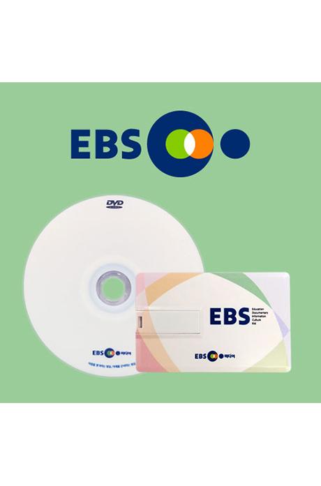 EBS 최고다! 호기심 딱지 바이러스 7종 시리즈 [DVD+USB]