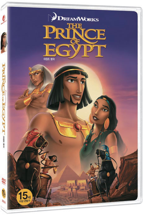 이집트 왕자 [THE PRINCE OF EGYPT]