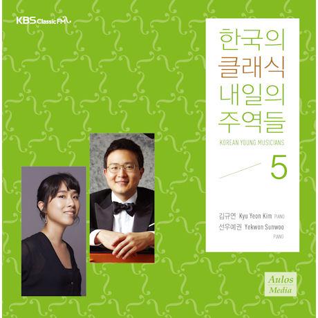 한국의 클래식 내일의 주역들 5 [KBS CLASSIC FM]