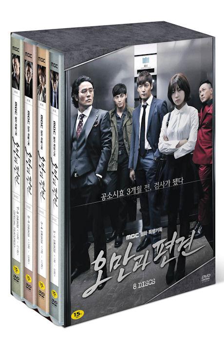 오만과 편견 [MBC 월화 특별기획]