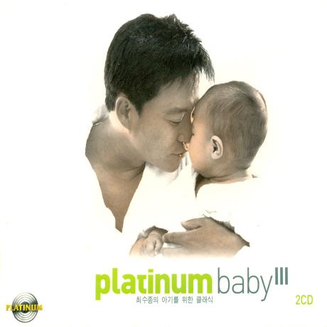 플래티넘 베이비 3: 최수종의 아기를 위한 클래식