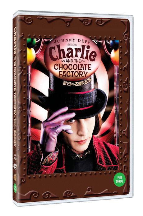 찰리와 초콜릿공장 [CHARLIE AND THE CHOCOLATE FACTORY]