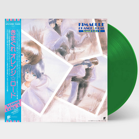 KIMAGURE ORANGE ROAD SOUND COLOR 3 [ANIME SONG ON VINYL 2021] [변덕쟁이 오렌지 로드: 사운드 컬러 3] [GREEN LP]