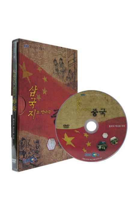 EBS 삼국지로 만나는 중국: 중국의 역사와 지리