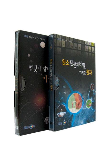 EBS 특별기획 화학/지구과학 스페셜 2종 시리즈