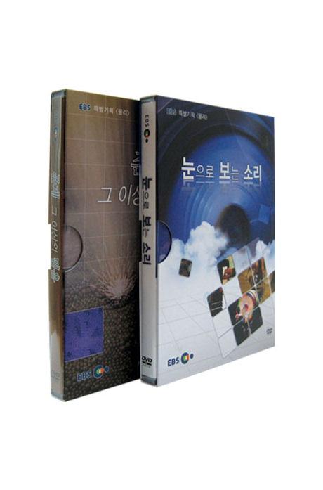 EBS 특별기획 물리 스페셜 2종 시리즈