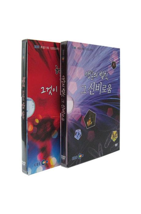 EBS 특별기획 생명과학 스페셜 2종 시리즈