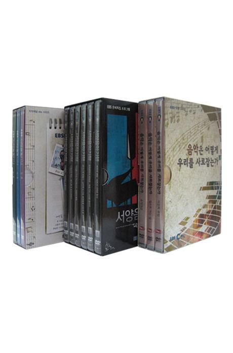 EBS 음악기행 스페셜 3종 시리즈