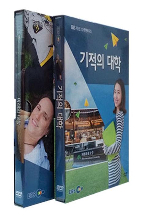 EBS 기적의 대학/ 미래의 대학 2종 시리즈 [특집 다큐멘터리]