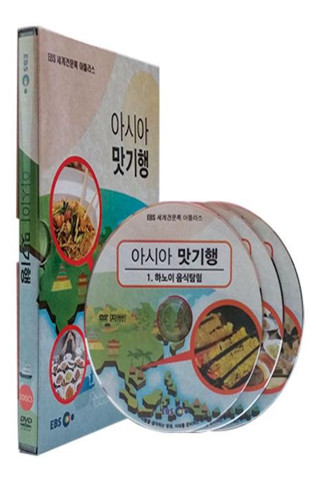 EBS 아시아 맛기행 [세계견문록 아틀라스]