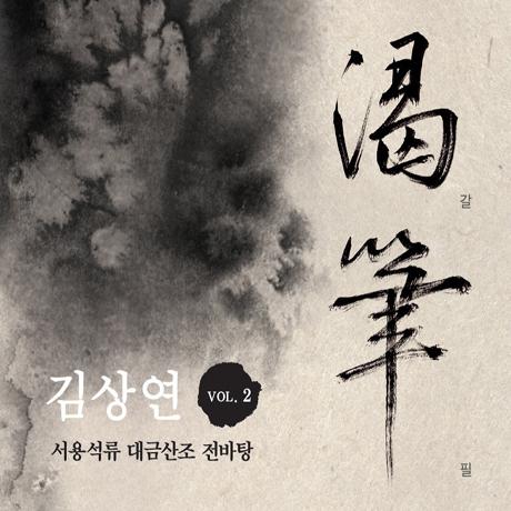 갈필 [渴筆] [서용석류 대금산조 전바탕]