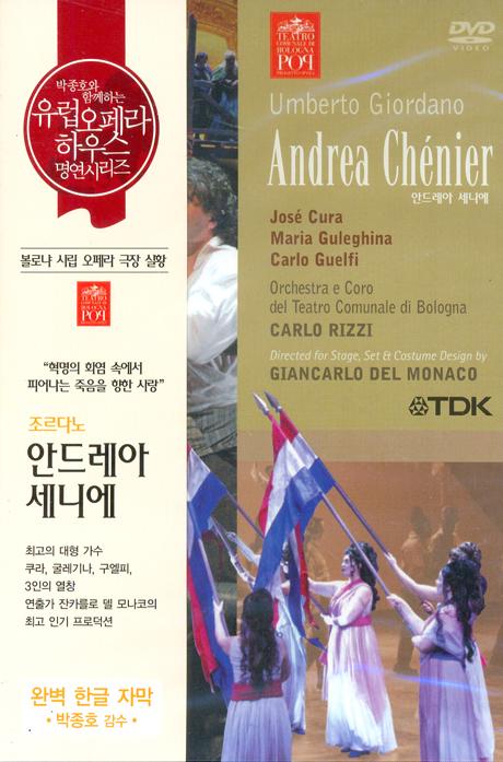 ANDREA CHENIER/ CARLO RIZZI [조르다노: 안드레아 세니에] [유럽 오페라하우스 명연 03]