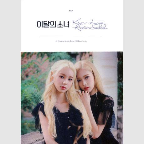 KIM LIP & JINSOUL