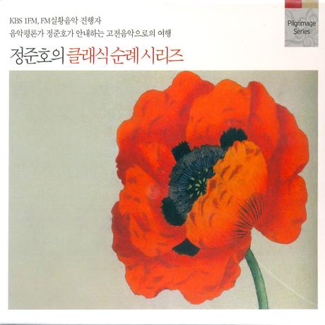 정준호의 클래식 순례시리즈 박스세트