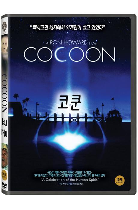 코쿤 [COCOON]