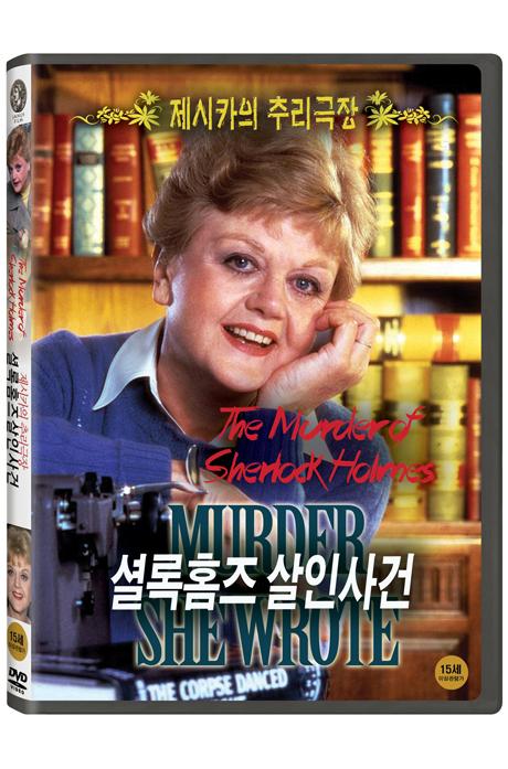 제시카의 추리극장: 셜록홈즈 살인사건 [MURDER, SHE WROTE: THE MURDER OF SHERLOCK HOLMES]