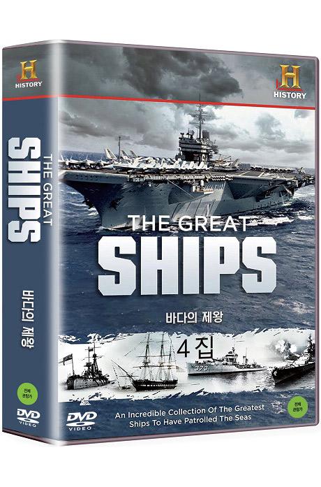 히스토리채널: 바다의 제왕 4집 [THE GREAT SHIPS]