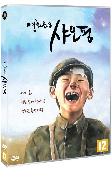 영화소년 샤오핑 [電影往事]