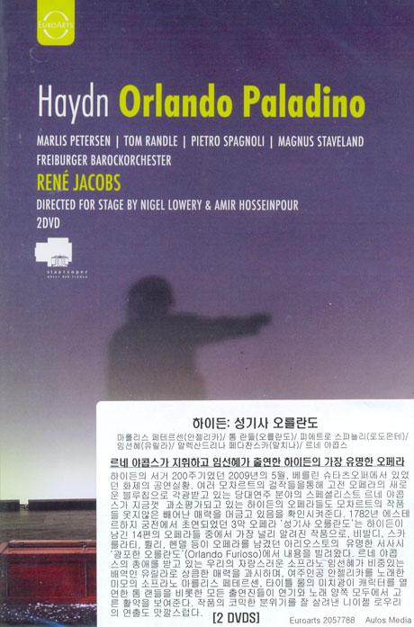 ORLANDO PALADINO/ 임선혜, RENE JACOBS [하이든: 성기사 오를란도]