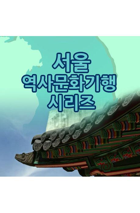 EBS 서울 역사문화기행 시리즈