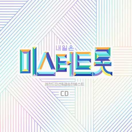 내일은 미스터트롯: 레전드 미션 & 결승전 베스트