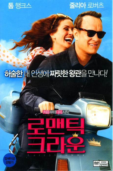 [교보 단독 할인] 로맨틱 크라운