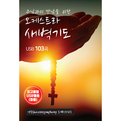 주님과의 만남을 위한 오케스트라 새벽기도 103곡: 코리안 심포니 오케스트라 [USB]