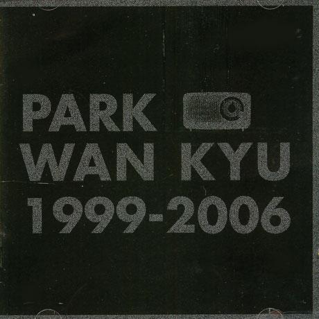1999-2006 베스트 앨범
