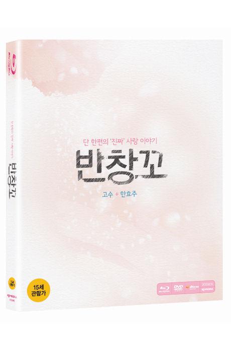 반창꼬 [14년 11월 케이디미디어 블루레이 프로모션]