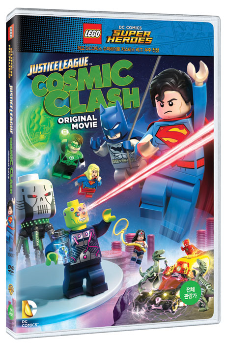 레고 DC코믹스 수퍼히어로 저스티스 리그 우주 전쟁 [LEGO DC COMICS SUPER HEROES: JUSTICE LEAGUE: COSMIC CLASH] [17년 9월 워너/ 파라마운트 가격인하 프로모션]