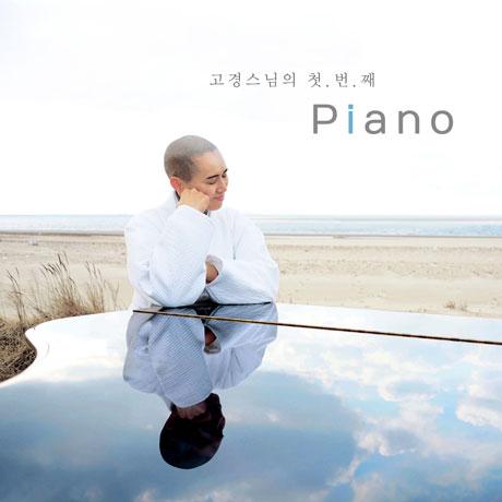 고경 스님의 첫 번째 PIANO