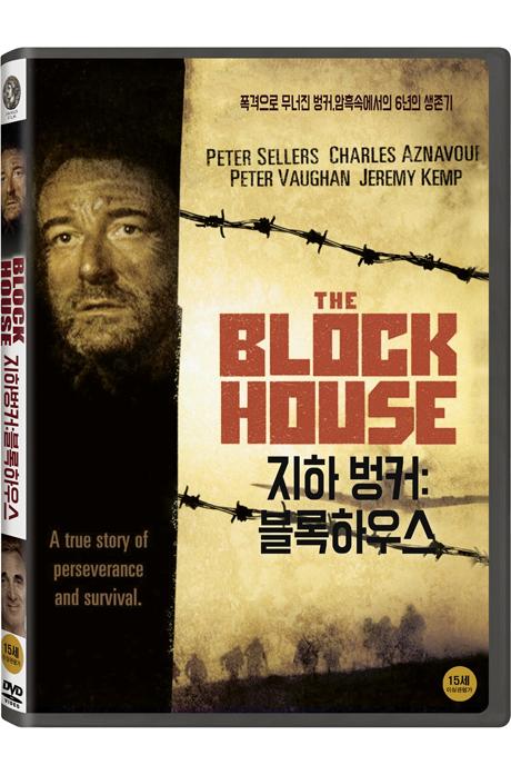 지하 벙커: 블록하우스 [THE BLOCK HOUSE]