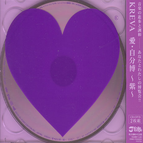 愛·自分博~紫~ [LOVE EKPO] [수입한정 CD+DVD]