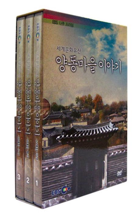 EBS 세계문화유산: 양동마을 이야기 [EBS 다큐 프라임]