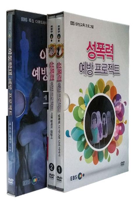 EBS 성폭력/아동학대 예방 프로젝트 2종 시리즈