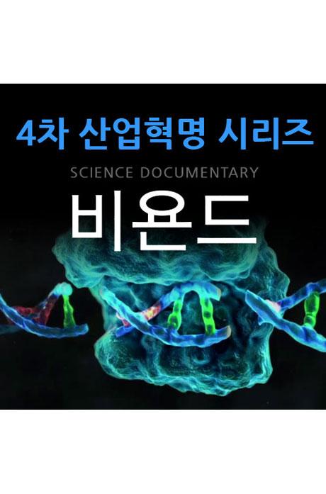 EBS 4차 산업혁명 시리즈: 과학 다큐멘터리 비욘드