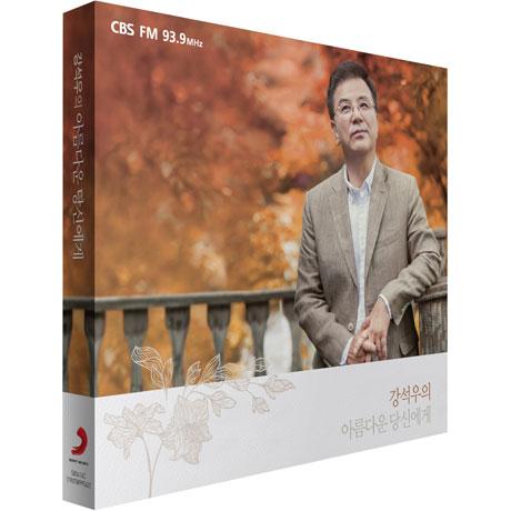 강석우의 아름다운 당신에게 [CBS FM 93.9]