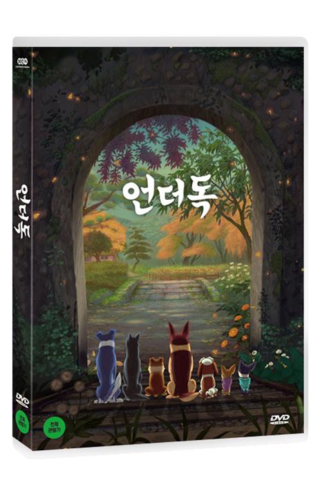 언더독 [한정판]