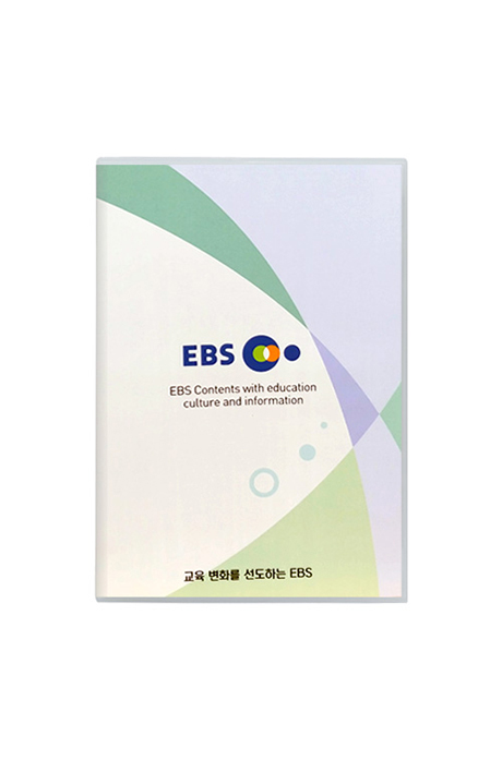 EBS 어린이 문화다양성교육: 또깨비 가족 파일럿 [주문제작상품]