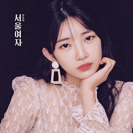 서울여자 [정규 1집]
