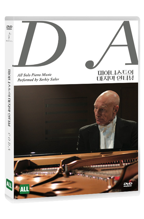 피아니스트의 마지막 인터뷰 [CODA]