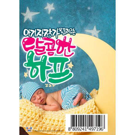 아기자장가로 들려주는 달콤한 하프 [USB]