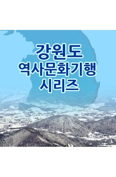 EBS 강원도 역사문화기행 시리즈 [주문제작상품]