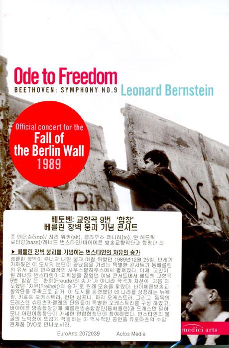 ODE TO FREEDOM: SYMPHONY NO.9/ LEONARD BERNSTEIN [베토벤: 교향곡 9번 합창-베를린 장벽 붕괴 기념 콘서트]