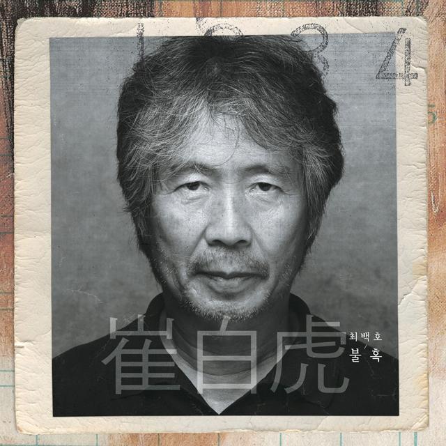불혹 [40주년 기념앨범]